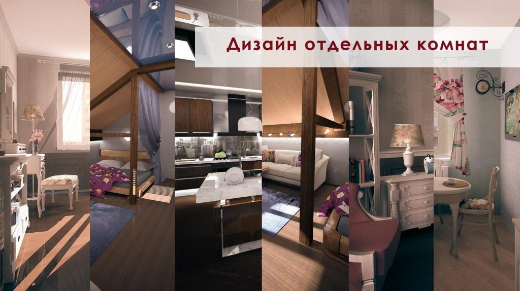 Дизайн отдельной комнаты